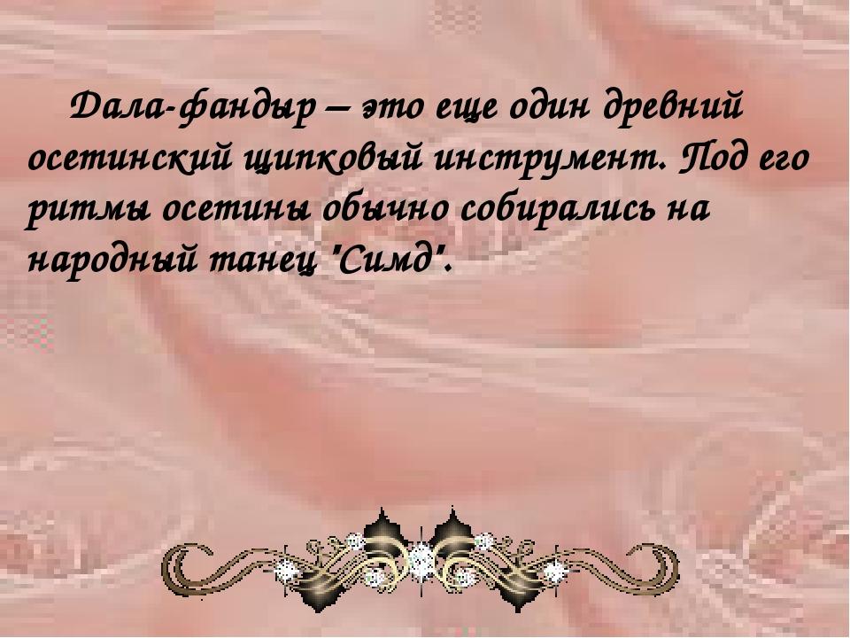Дала-фандыр – это еще один древний осетинский щипковый инструмент. Под его р...
