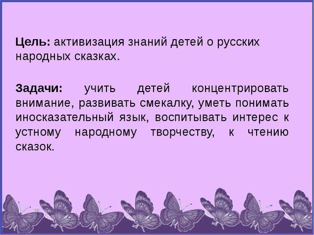 Цель: активизация знаний детей о русских народных сказках. Задачи: учить дете...