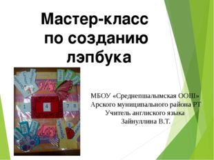 Мастер-класс по созданию лэпбука МБОУ «Среднепшалымская ООШ» Арского муниципа