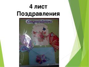 4 лист Поздравления