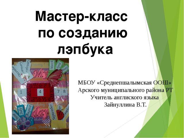 Мастер-класс по созданию лэпбука МБОУ «Среднепшалымская ООШ» Арского муниципа...