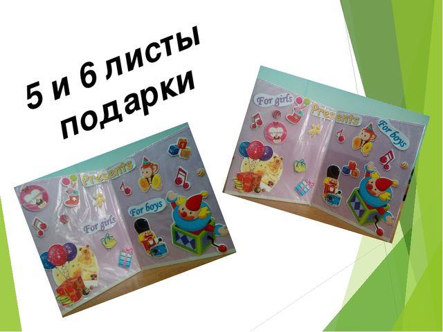 5 и 6 листы подарки