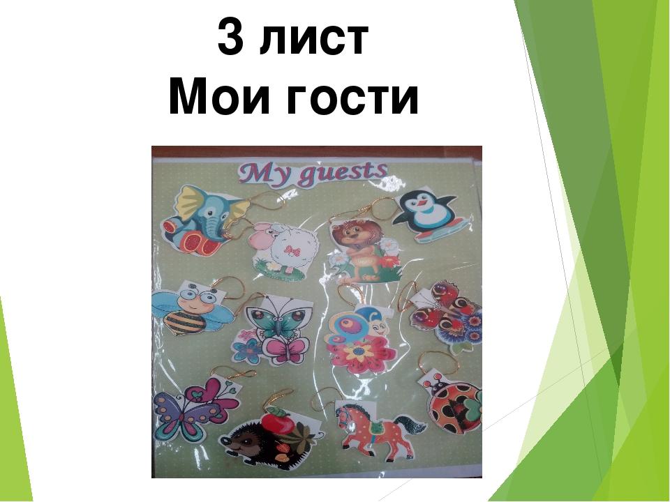 3 лист Мои гости