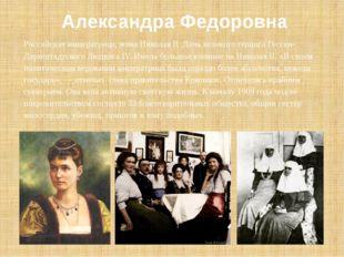Российская императрица, жена Николая II .Дочь великого герцога Гессен-Дармшта