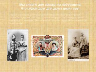 Первая осознанная встреча цесаревича Николая с будущей супругой состоялась в