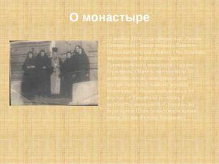 22 ноября 1898 года официально Указом Священного Синода открыта Николо-Печерс