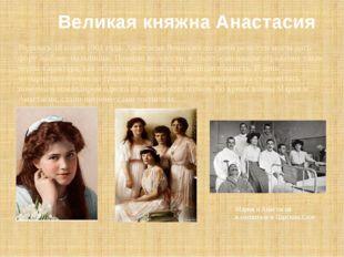 Родилась 18 июня 1901 года. Анастасия Романова по своей резвости могла дать ф