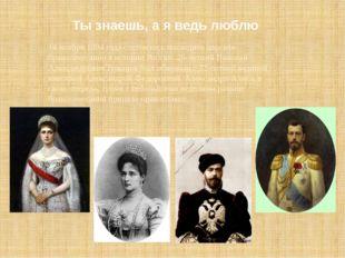 14 ноября 1894 года состоялось последнее царское бракосочетание в истории Рос