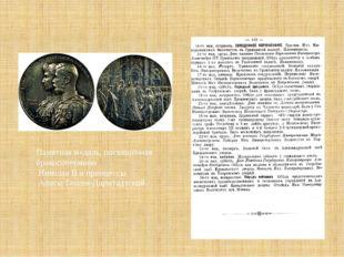 Памятная медаль, посвящённая бракосочетанию Николая II и принцессы Алисы Гесс