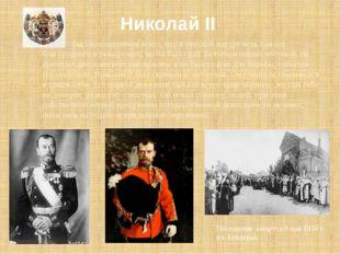 Был воплощением всего, что в русской натуре есть самого благородного и рыцар