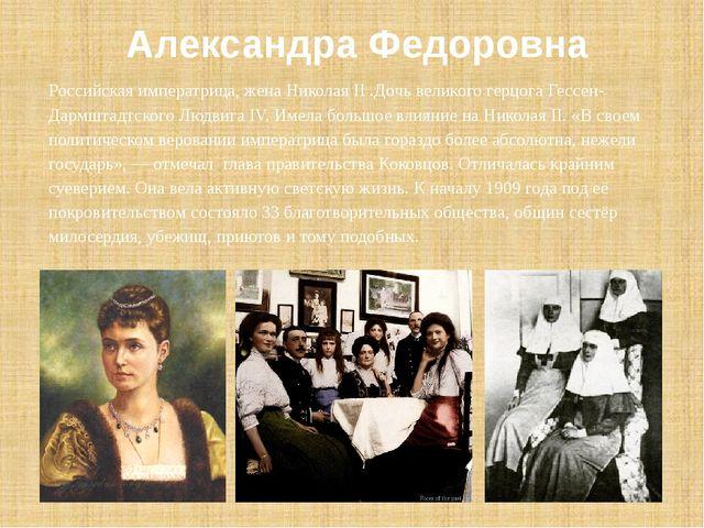 Российская императрица, жена Николая II .Дочь великого герцога Гессен-Дармшта...