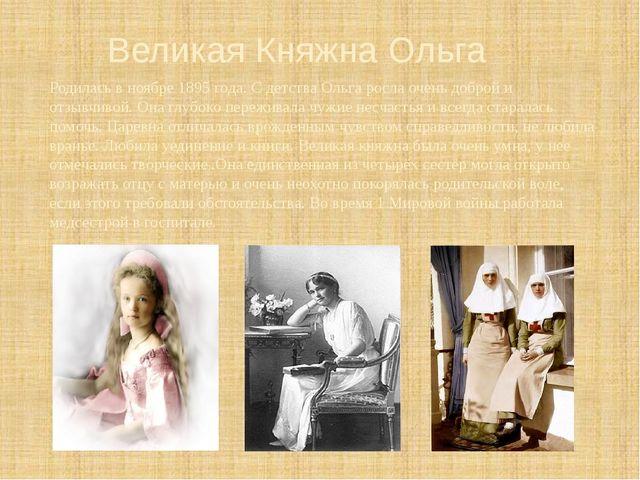 Великая Княжна Ольга Родилась в ноябре 1895 года. С детства Ольга росла очень...