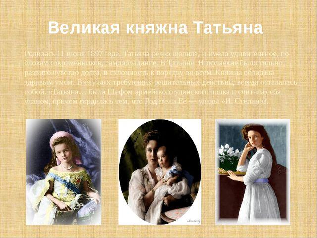 Родилась 11 июня 1897 года. Татьяна редко шалила, и имела удивительное, по сл...