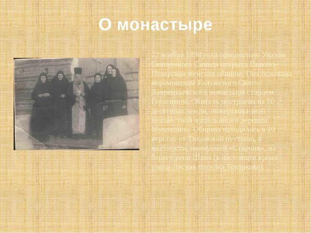 22 ноября 1898 года официально Указом Священного Синода открыта Николо-Печерс...