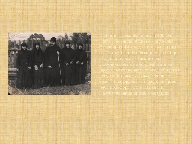 В общине проживало около 100 сестер. Настоятельница общины - игуменья Ефросин...