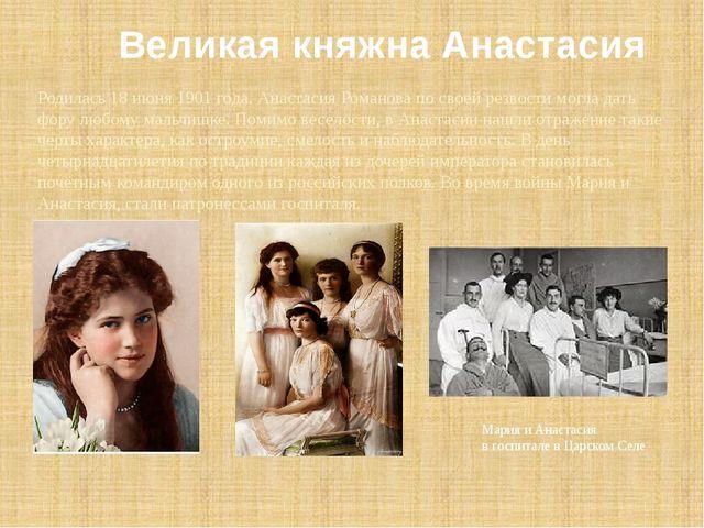 Родилась 18 июня 1901 года. Анастасия Романова по своей резвости могла дать ф...