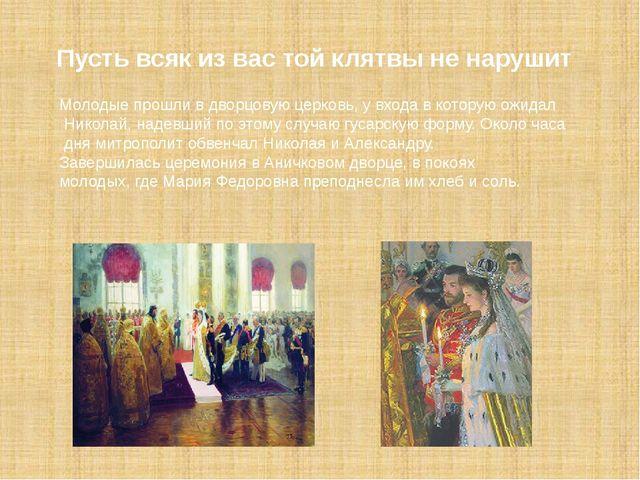 Молодые прошли в дворцовую церковь, у входа в которую ожидал Николай, надевши...