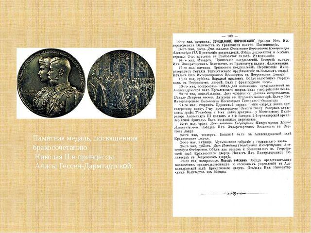 Памятная медаль, посвящённая бракосочетанию Николая II и принцессы Алисы Гесс...