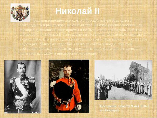 Был воплощением всего, что в русской натуре есть самого благородного и рыцар...
