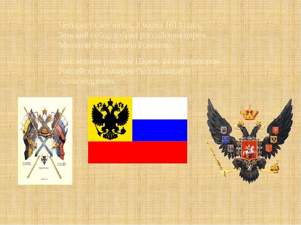 Четыреста лет назад, 3 марта 1613 года, Земский собор избрал российским царем...