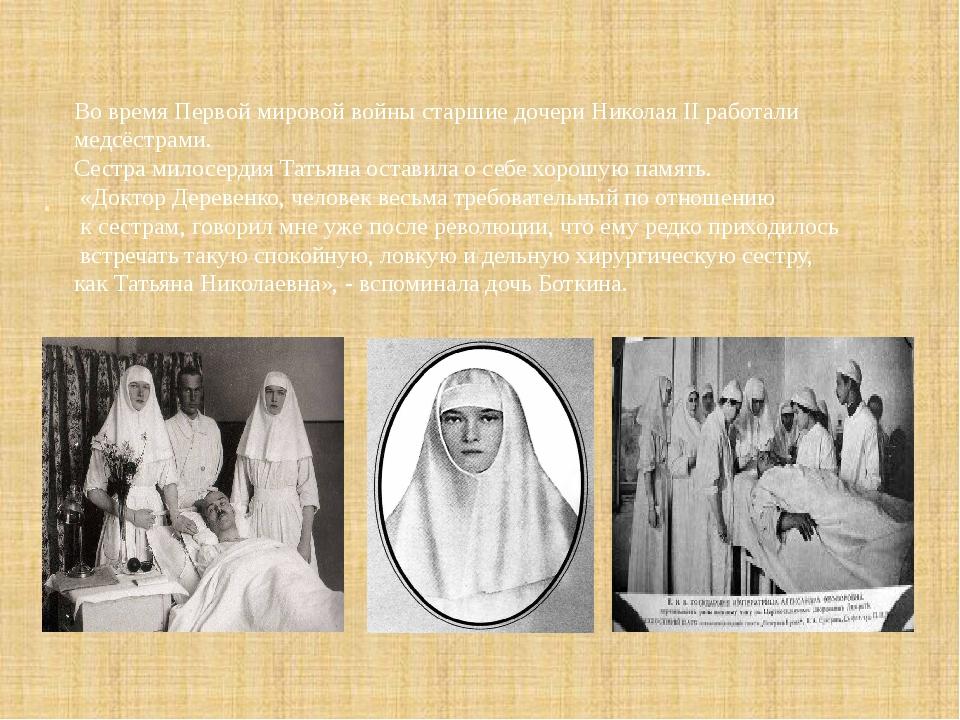 . Во время Первой мировой войны старшие дочери Николая II работали медсёстрам...