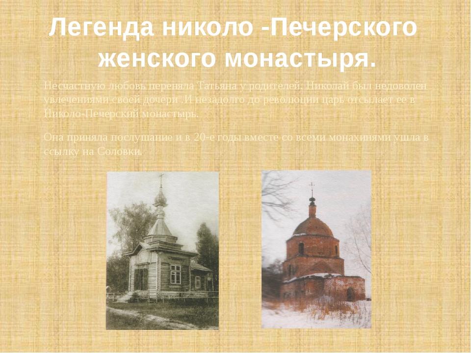 . Несчастную любовь переняла Татьяна у родителей. Николай был недоволен увлеч...