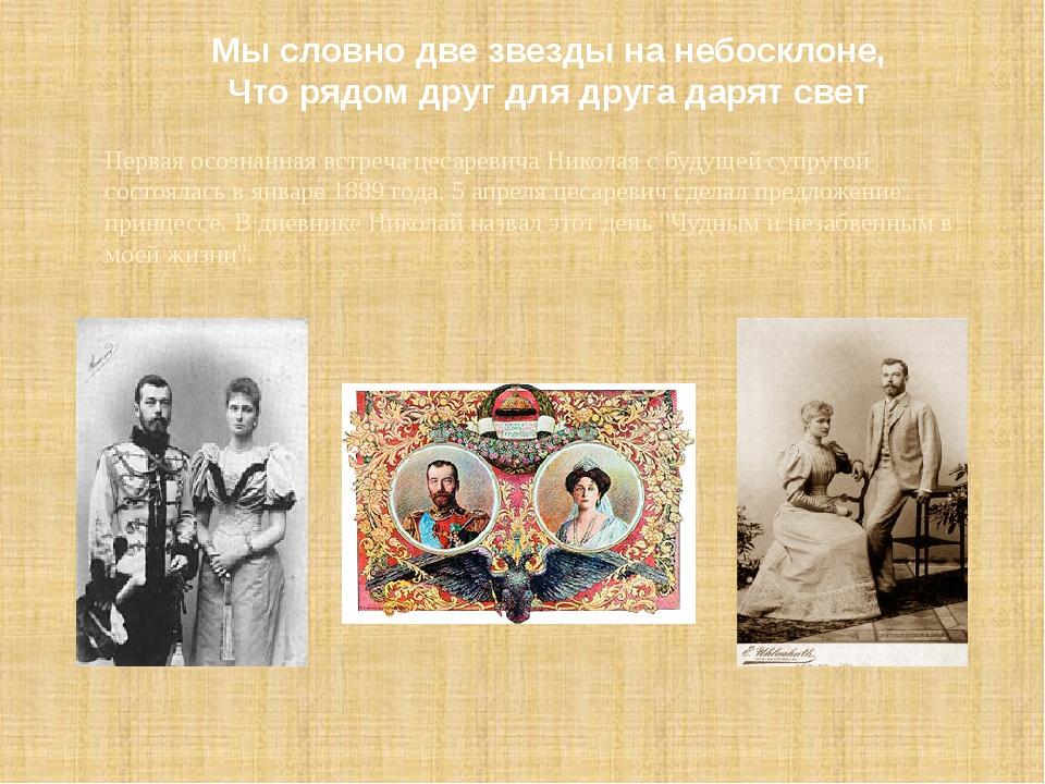 Первая осознанная встреча цесаревича Николая с будущей супругой состоялась в...