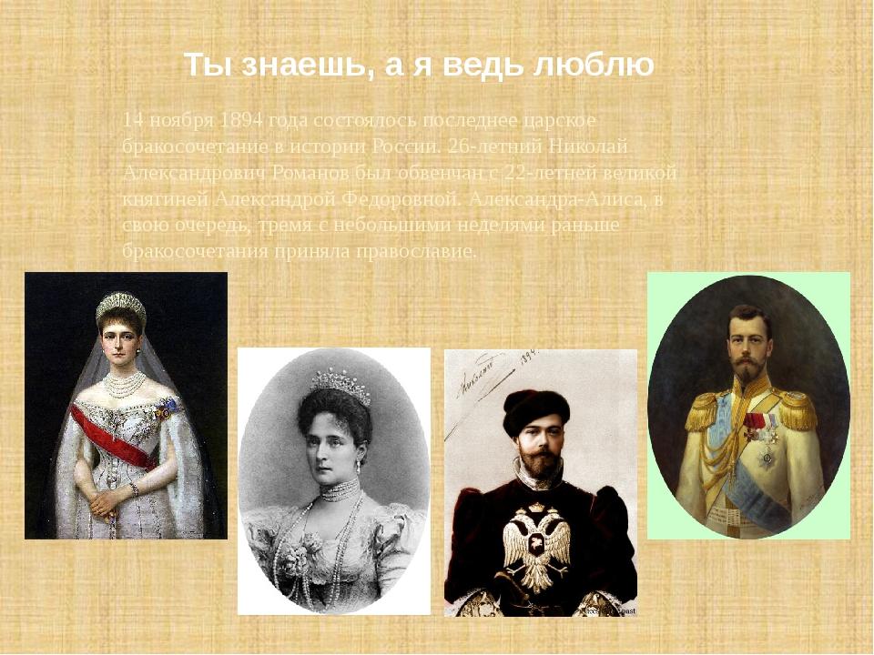 14 ноября 1894 года состоялось последнее царское бракосочетание в истории Рос...