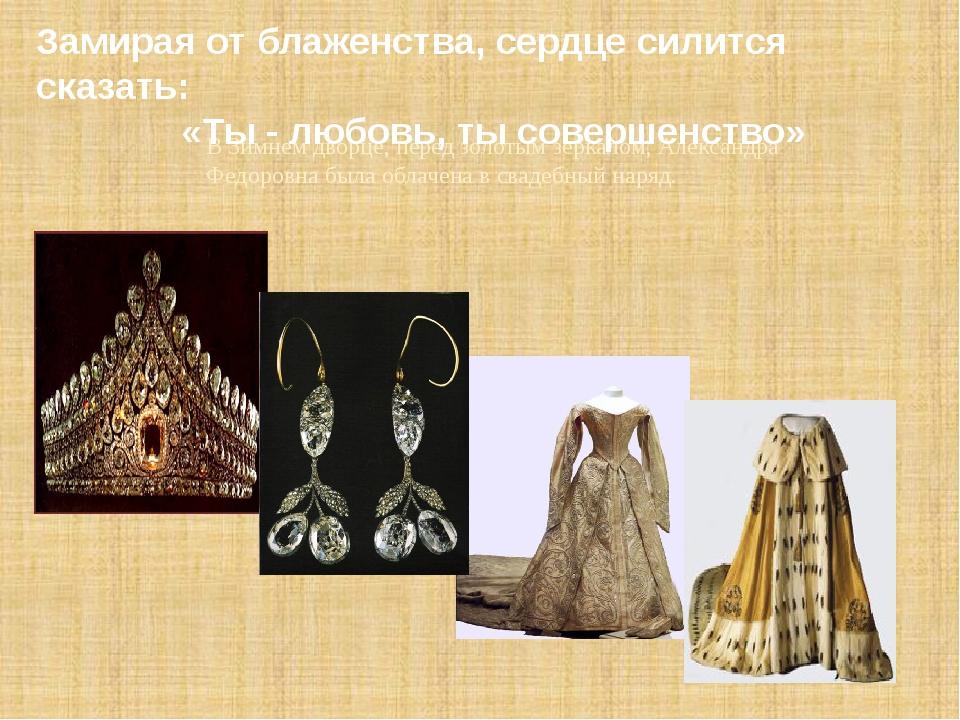 В Зимнем дворце, перед золотым зеркалом, Александра Федоровна была облачена в...