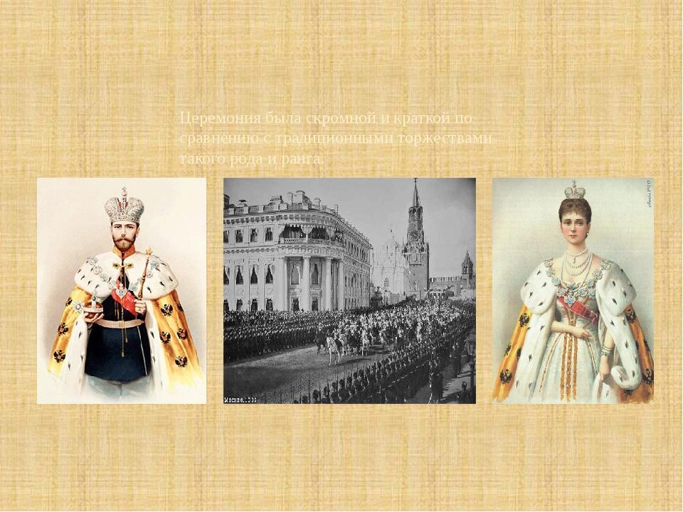 Церемония была скромной и краткой по сравнению с традиционными торжествами т...
