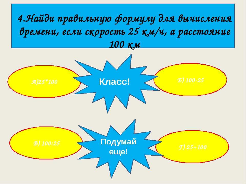 4.Найди правильную формулу для вычисления времени, если скорость 25 км/ч, а...