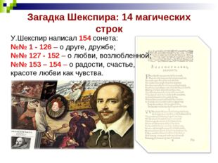 Загадка Шекспира: 14 магических строк У.Шекспир написал 154 сонета: №№ 1 - 12