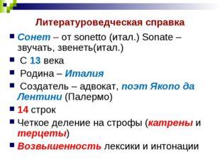 Литературоведческая справка Сонет – от sonetto (итал.) Sonate – звучать, звен