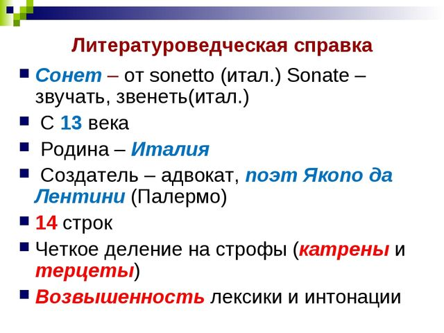 Литературоведческая справка Сонет – от sonetto (итал.) Sonate – звучать, звен...