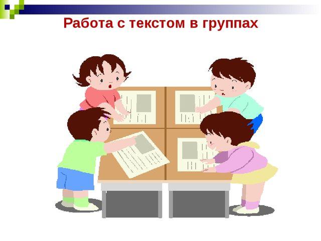 Работа с текстом в группах