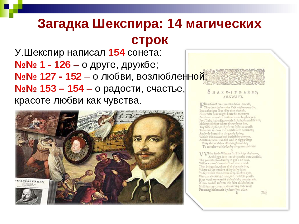 Загадка Шекспира: 14 магических строк У.Шекспир написал 154 сонета: №№ 1 - 12...
