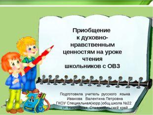 Приобщение к духовно-нравственным ценностям на уроке чтения школьников с ОВЗ
