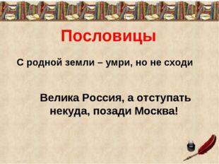 С родной земли – умри, но не сходи Велика Россия, а отступать некуда, позади