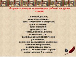 - учебный диалог; - урок-исследование; - урок - творческая мастерская; - урок