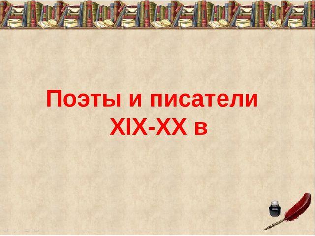 Поэты и писатели XIX-XX в