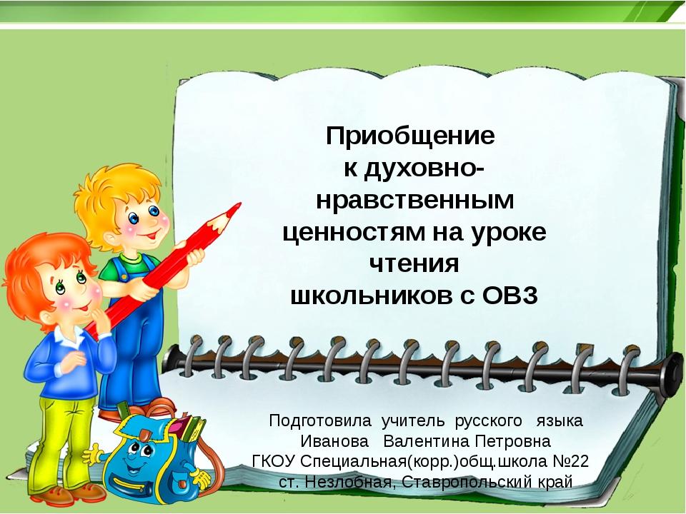 Приобщение к духовно-нравственным ценностям на уроке чтения школьников с ОВЗ...