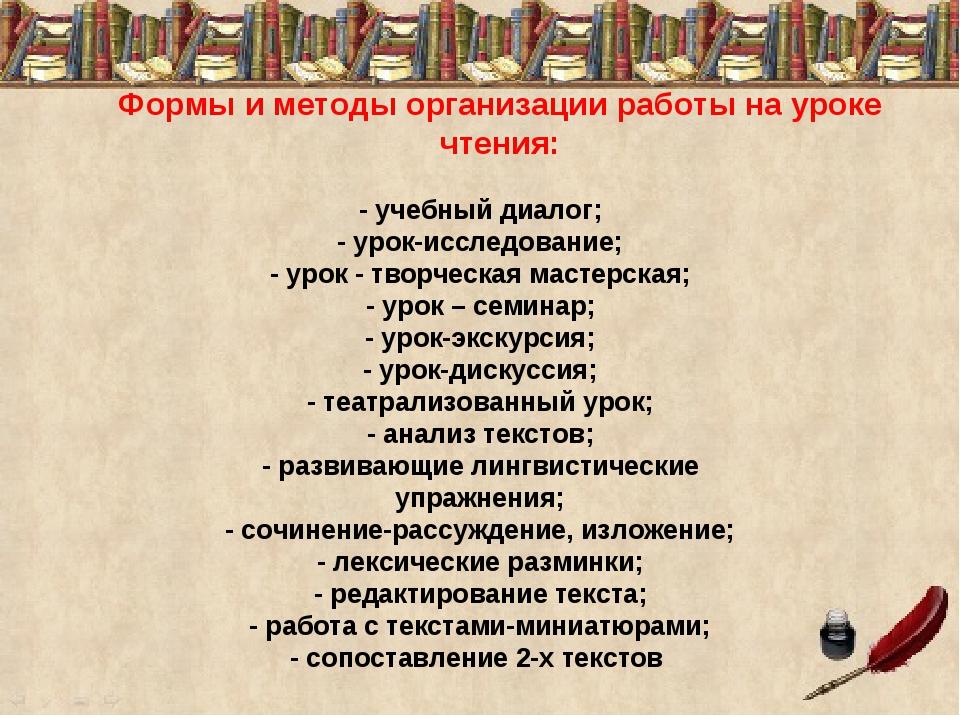 - учебный диалог; - урок-исследование; - урок - творческая мастерская; - урок...