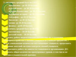 5. увеличить средний балл по ЕНТ: математика – до 18-20 баллов; русский язык