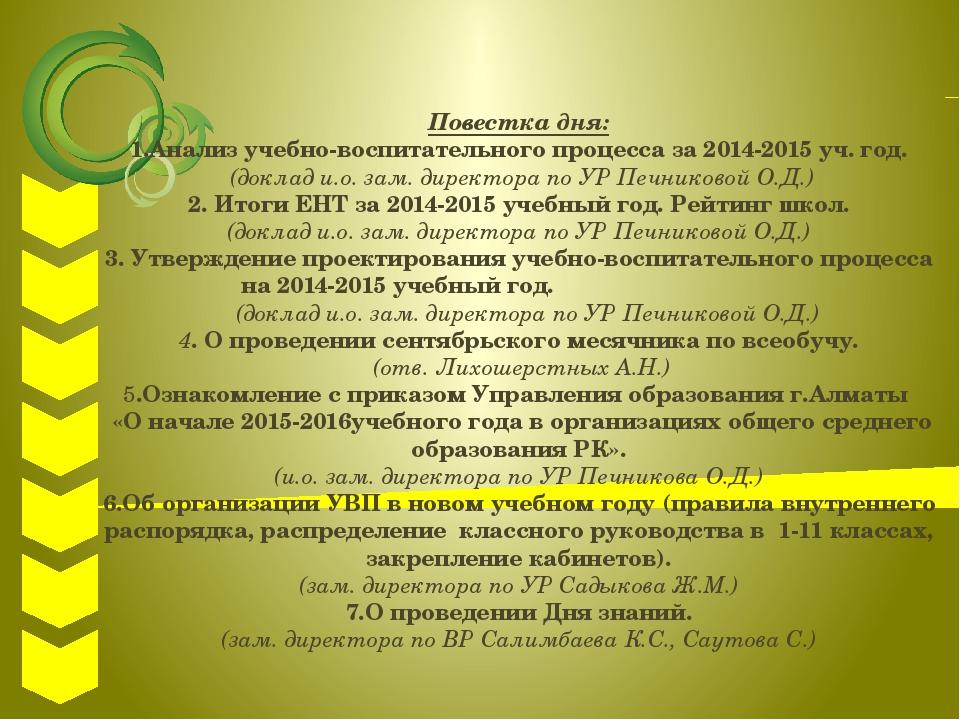 Повестка дня: 1.Анализ учебно-воспитательного процесса за 2014-2015 уч. год....