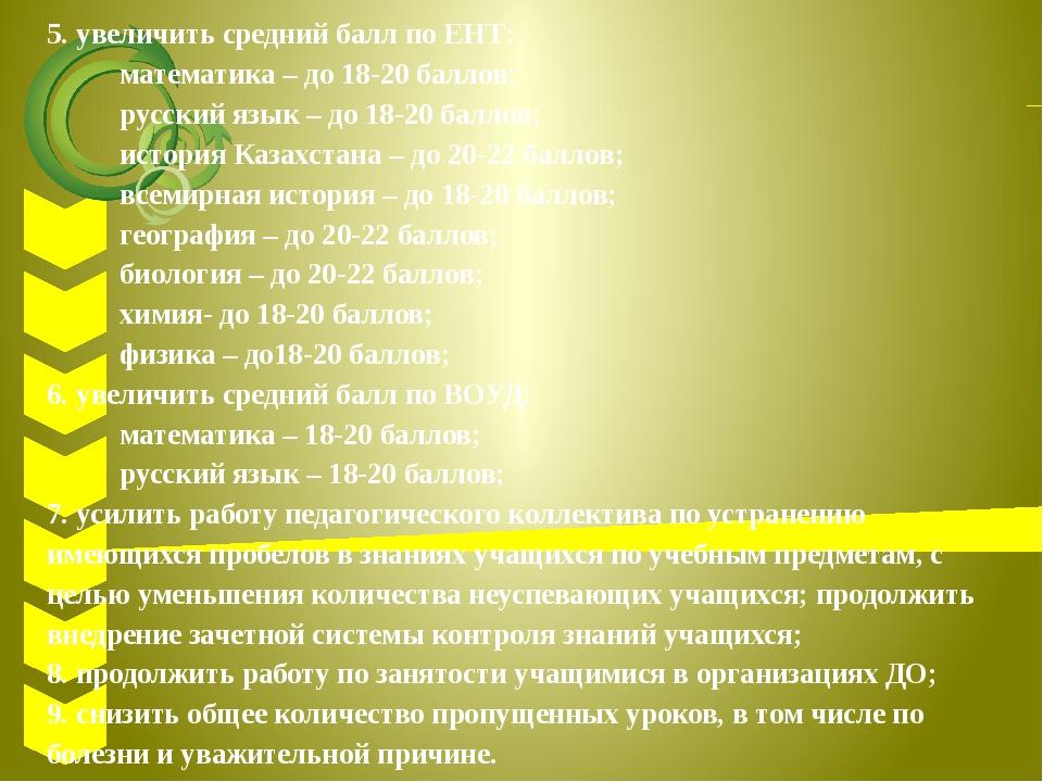 5. увеличить средний балл по ЕНТ: математика – до 18-20 баллов; русский язык...