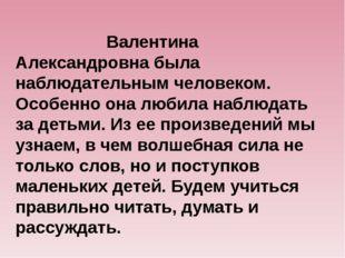 Валентина Александровна была наблюдательным человеком. Особенно она любила н
