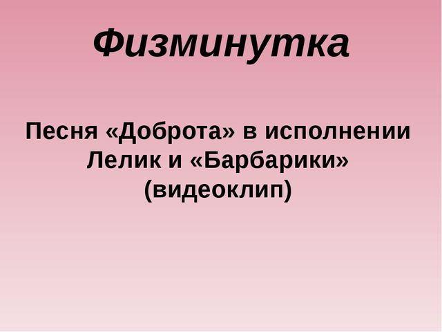 Физминутка Песня «Доброта» в исполнении Лелик и «Барбарики» (видеоклип)
