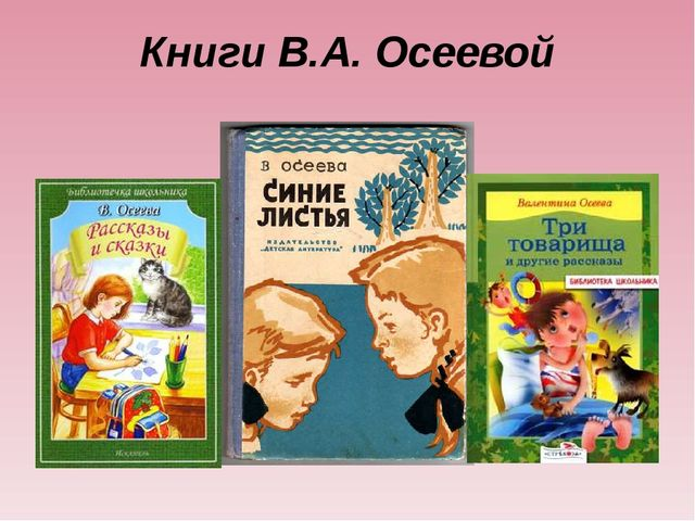 Книги В.А. Осеевой