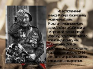 Из воспоминаний внуков Кабира Каримовича, моей мамы Елены Константиновны и