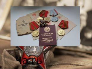 Часть документов, орденов и медалей, хранящаяся в семейном архиве.